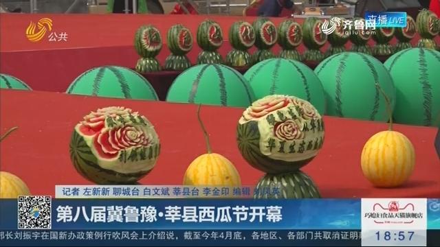 第八届冀鲁豫·莘县西瓜节开幕