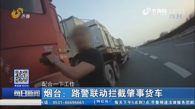 烟台:路警联动拦截肇事货车