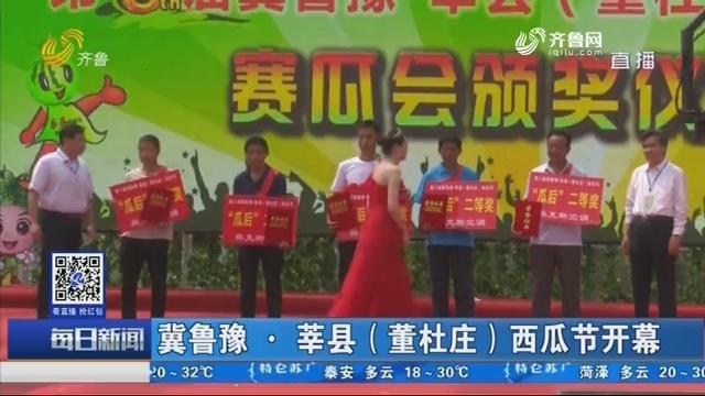 冀鲁豫·莘县(董杜庄)西瓜节开幕
