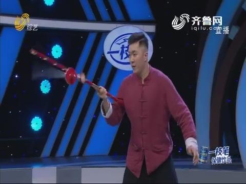 20190516《我是大明星》:刑震带来精彩戏曲表演 评委大呼过瘾
