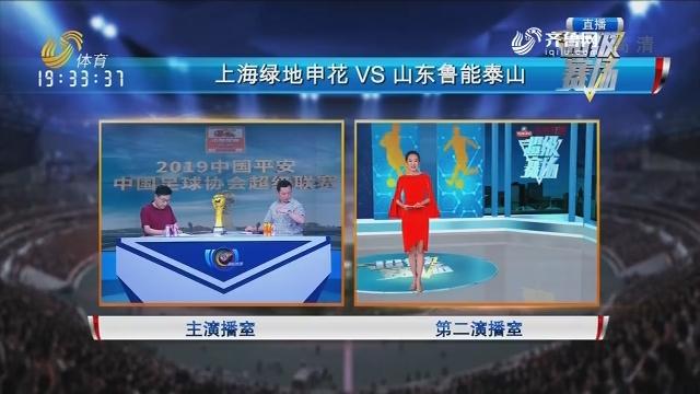 上海绿地申花VS山东鲁能泰山(上)