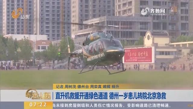 直升机救援开通绿色通道 德州一岁患儿转院北京急救