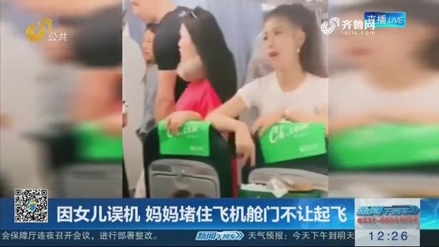 【闪电新闻客户端】因女儿误机 妈妈堵住飞机舱门不让起飞