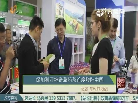 保加利亚神奇草药茶首度登陆中国