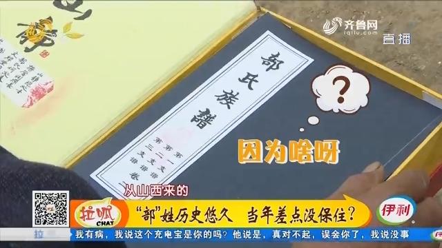 """【文化故事之山东姓氏】章丘:""""部""""姓历史悠久 当年差点没保住?"""