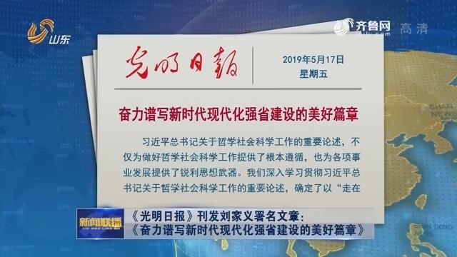 《光明日報》刊發劉家義署名文章:《奮力譜寫新時代現代化強省建設的美好篇章》