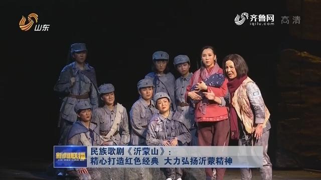 民族歌剧《沂蒙山》:精心打造红色经典 大力弘扬沂蒙精神