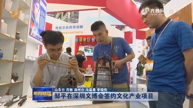 邹平在深圳文博会签约文化产业项目