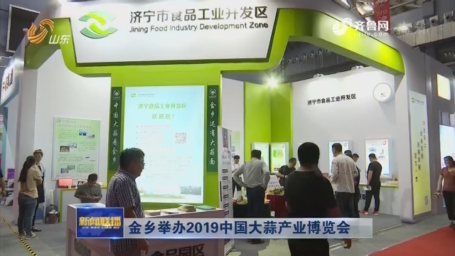 金乡举办2019中国大蒜产业博览会