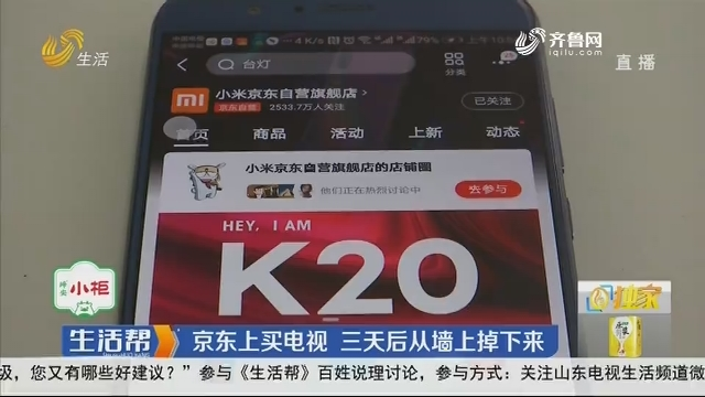【独家】济南:京东上买电视 三天后从墙上掉下来