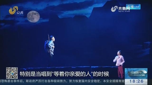沂蒙精神代代传 大型民族歌剧《沂蒙山》山东剧院上演