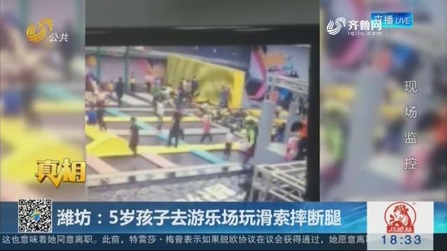 【真相】潍坊:5岁孩子去游乐场玩滑索摔断腿