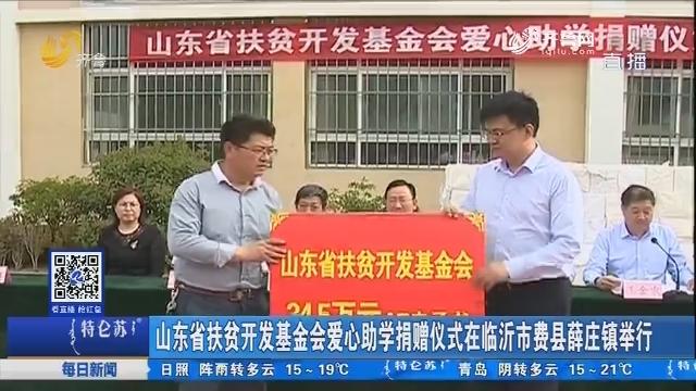 山东省扶贫开发基金会爱心助学捐赠仪式在临沂市费县薛庄镇举行