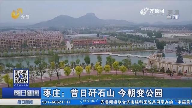 枣庄:昔日矸石山 今朝变公园