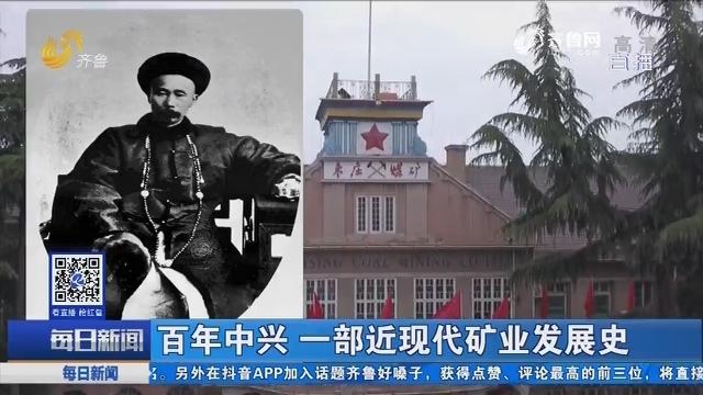 枣庄:百年中兴 一部近现代矿业发展史