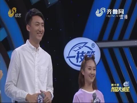 20190517《我是大明星》:最萌身高差选手争夺周冠军之位