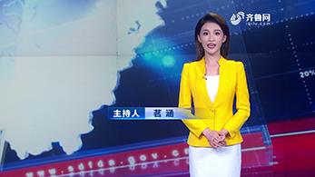 20190517《食安山东》——山东:重拳整治网络订餐违规违法现象