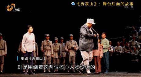调查:《沂蒙山》——舞台后面的故事