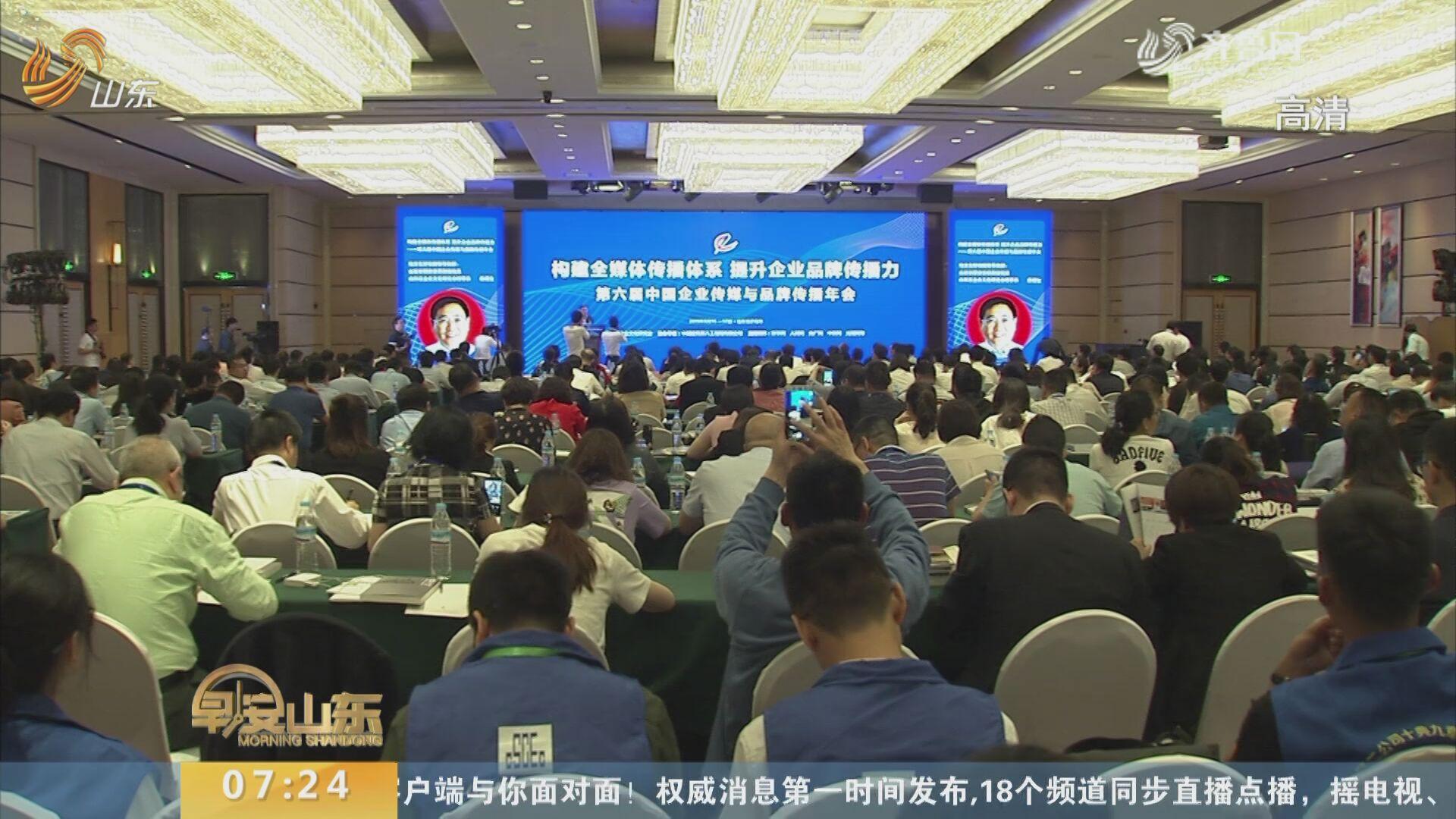 第六届中国企业传媒与品牌传播年会在济南举行
