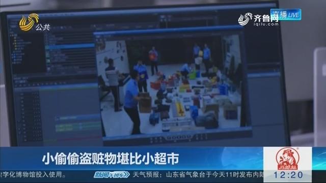 【连线编辑区】小偷偷盗赃物堪比小超市