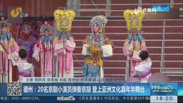 德州:20名京剧小演员弹奏京胡 登上亚洲文化嘉年华舞台