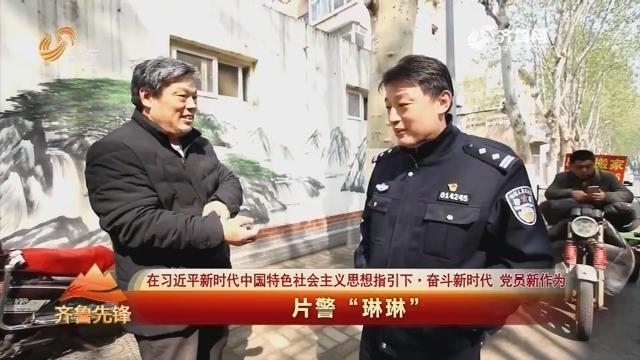 """20190518《齐鲁先锋》:在习近平新时代中国特色社会主义思想指引下·奋斗新时代 党员新作为 片警""""琳琳"""""""