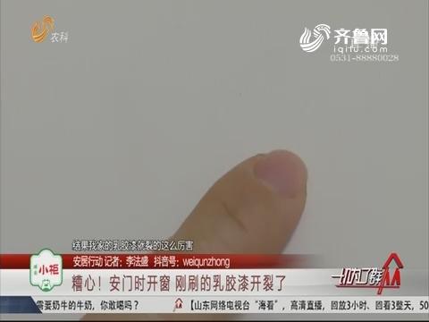 【安居行动】寿光:糟心!安门时开窗 刚刷的乳胶漆开裂了