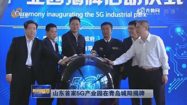 山东首家5G产业园在青岛城阳揭牌