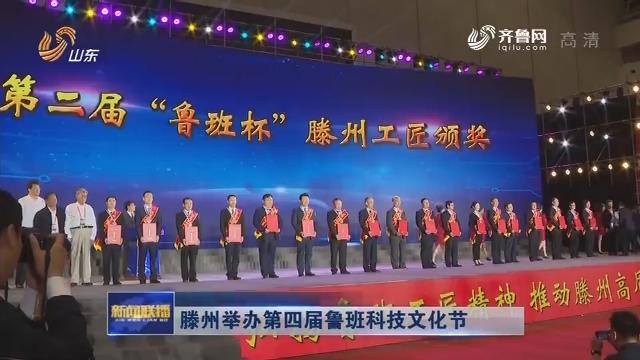 滕州举办第四届鲁班科技文化节