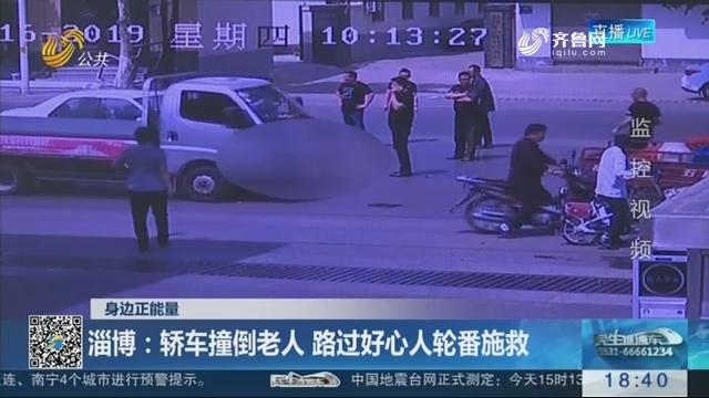 【身边正能量】淄博:轿车撞倒老人 路过好心人轮番施救