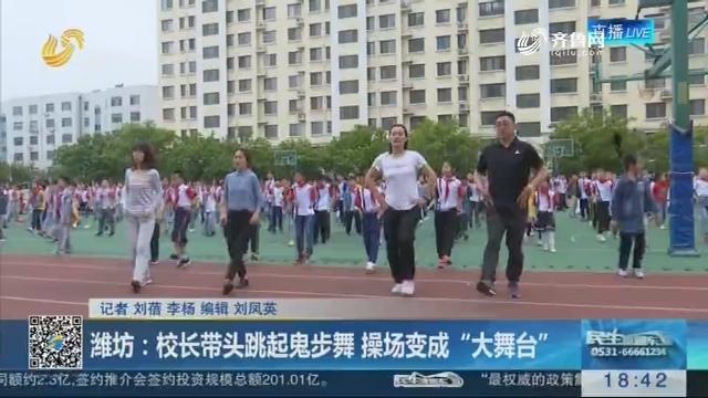 """潍坊:校长带头跳起鬼步舞 操场变成""""大舞台"""""""