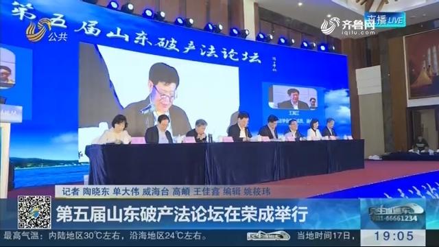 第五届山东破产法论坛在荣成举行