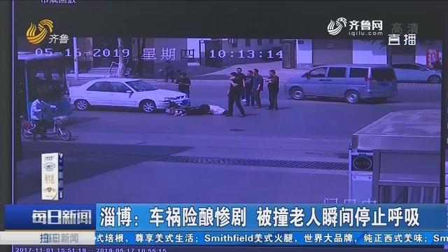 淄博:车祸险酿惨剧 被撞老人瞬间停止呼吸