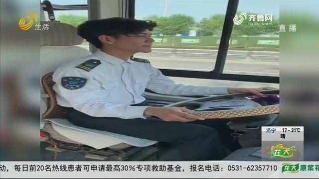 """济南:""""520""""前夕 美女乘客表白公交司机"""