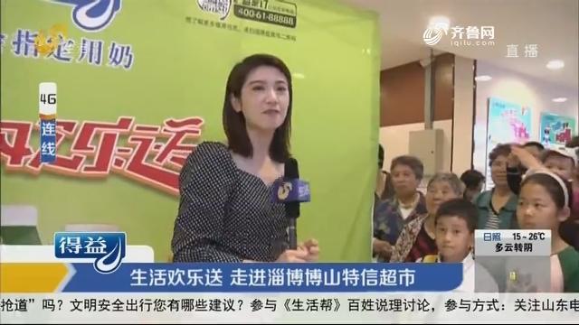 生活欢乐送 走进淄博博山特信超市