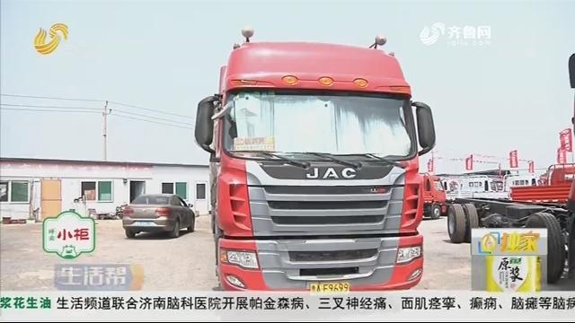济南:货运到目的地 运费迟迟不给?