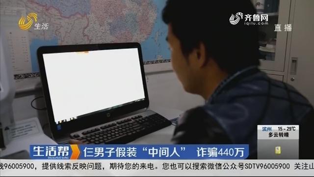 """菏泽:仨男子假装""""中间人"""" 诈骗440万"""