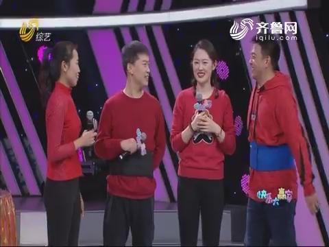20190518《快乐大赢家》:才高八斗组合vs馒头西施组合