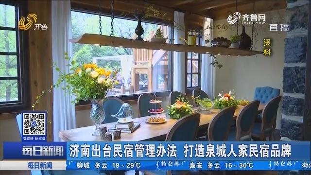 济南出台民宿管理办法 打造泉城人家民宿品牌