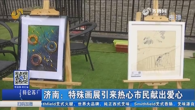 济南:特殊画展引来热心市民献出爱心