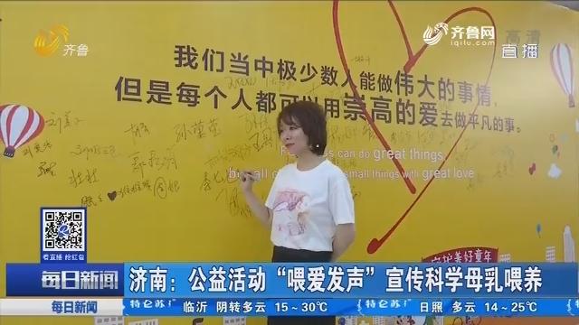 """济南:公益活动""""喂爱发声""""宣传科学母乳喂养"""