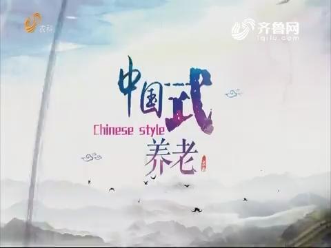 2019年05月18日《中国式养老》完整版
