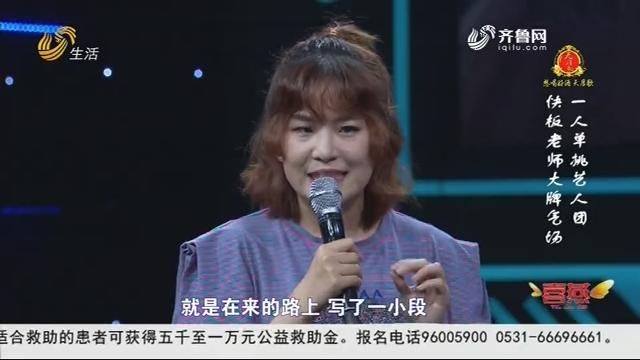 20190518《让梦想飞》:快板老师大牌气场 一人单挑艺人团