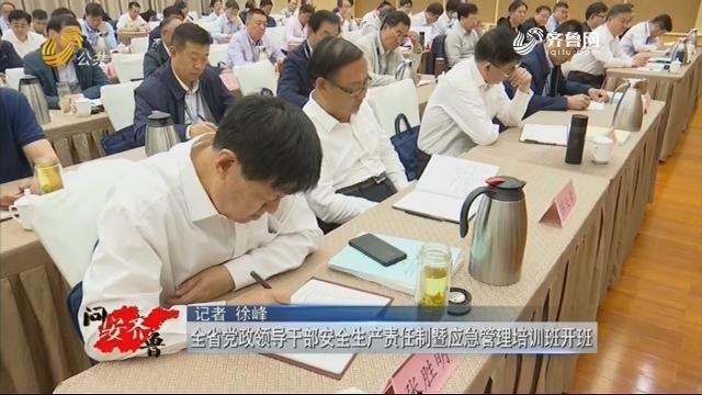 20190518《问安齐鲁》:全省党政领导干部安全生产责任制暨应急管理培训班开班