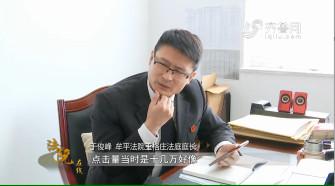 《法院在线》05-18播出:《于俊峰:审判执行抖音 忙碌法官生活》