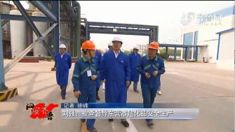 《问安齐鲁》05-18播出:《刘强:检查督导东营市危化品安全生产》