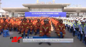 《问安齐鲁》05-18播出:《山东:地震应急演练 部门联动救援》