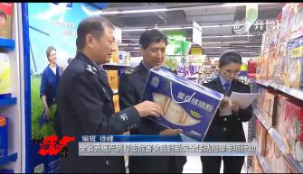 《问安齐鲁》05-18播出:《全省开展严厉打击危害食品药品安全违法犯罪专项行动》
