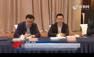 《问安齐鲁》05-18播出:《国务院安委会考核巡查第九组向山东省反馈意见》