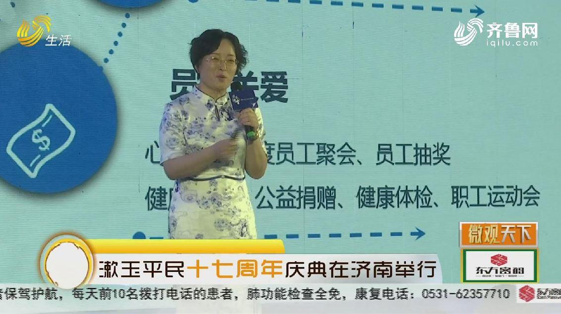 漱玉平民十七周年庆典在济南举行